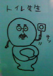 Drawing of Professor Toilet