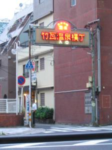 Beppu's red light district entrance